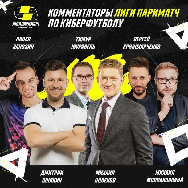 Комментаторы «Лиги Париматч» по киберфутболу