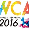 2016 World Cyber Arena Spring