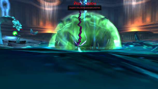 Йогг-Сарон | World of Warcraft