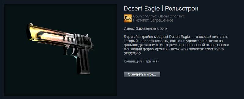 Desert Eagle | Рельсотрон