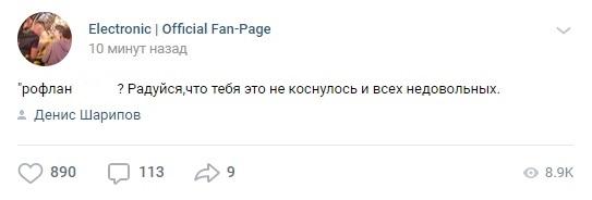 """Комментарий Дениса """"electronic"""" Шарипова"""