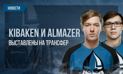ForZe выставила kibaken и almazer на трансфер