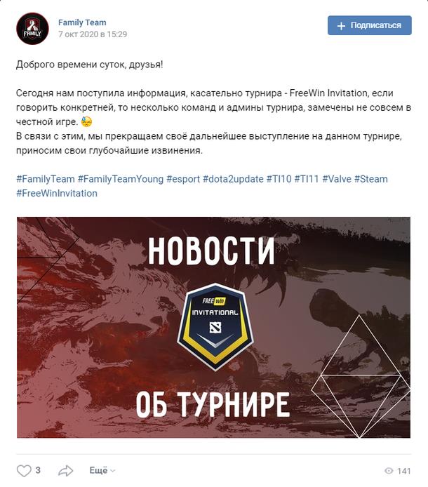 Скриншот из паблика Family Team во «ВКонтакте»