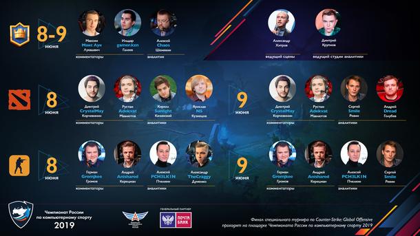 Студия освещения чемпионата России по киберспорту 2019
