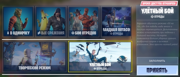 Новое меню выбора режима игры