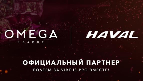 Автомобильный бренд Haval стал партнером OMEGA League