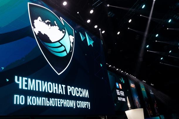 Сцена чемпионата. Фото: ФКС России