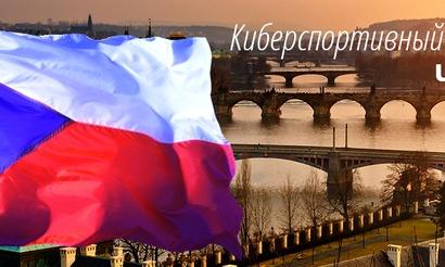 «Киберспортивный Глобус»: Чехия