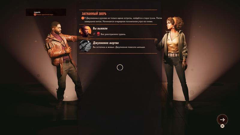 Первая встреча с Джулианной проходит еще до того, как игрока пускают в онлайн