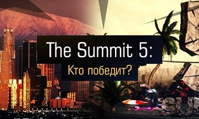 The Summit 5: Кто победит?