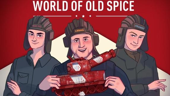 В World of Tanks пройдёт турнир среди покупателей продукции Old Spice