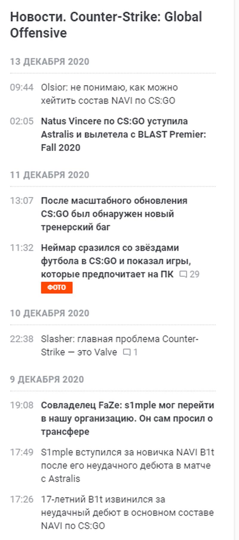 Новости на Чемпионате