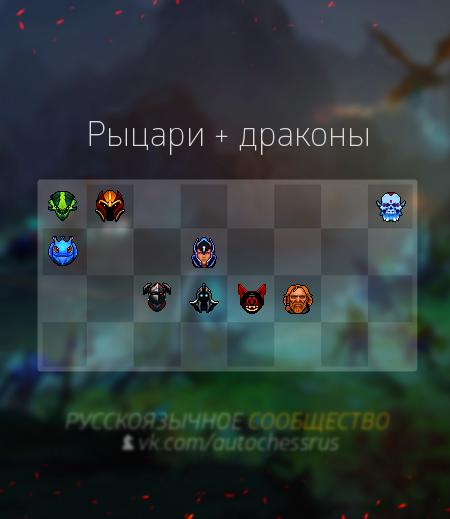 рыцари + драконы