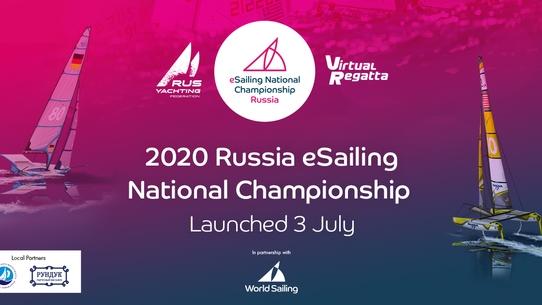 Первый Национальный чемпионат по интерактивному парусному спорту (RUS eSailing Championship)