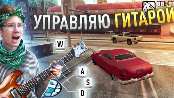 Блогер сыграл в GTA: San Andreas и Super Mario с помощью гитары вместо контроллера
