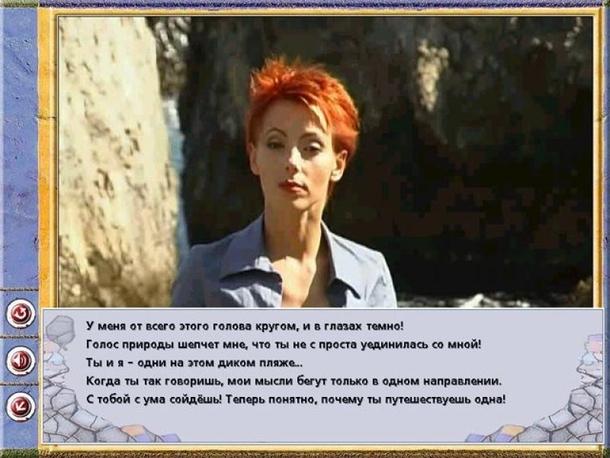 Скриншот из игры «Рандеву с незнакомкой 3: Курортный роман»