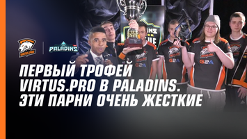 Virtus.pro's first Paladins trophy. These guys are tough!