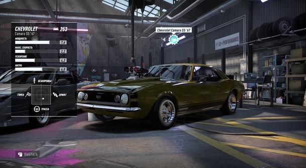 В начале игры пользователя дразнят вот этим Camaro — взять его сразу, конечно же, нельзя
