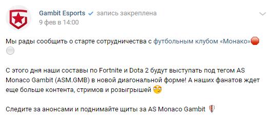 официальная страница Gambit Esports в vk