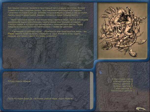 Так выглядят текстовые квесты в «Космических рейнджерах»