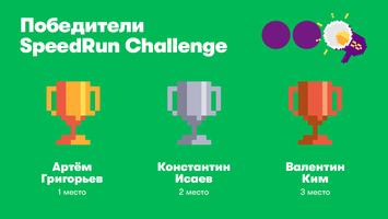 Завершился конкурс Speedrun Challenge от «МегаФона». Называем имена победителей