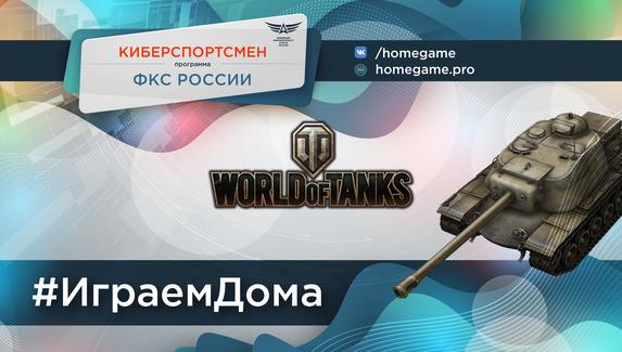 ФКС России разыграет более ₽300 тысяч на турнирах по World of Tanks