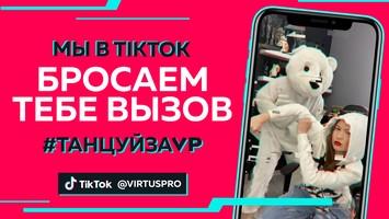 Virtus.pro в TikTok!