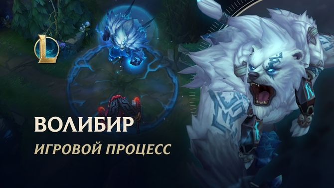 Riot Games показала геймплей обновленного Volibear