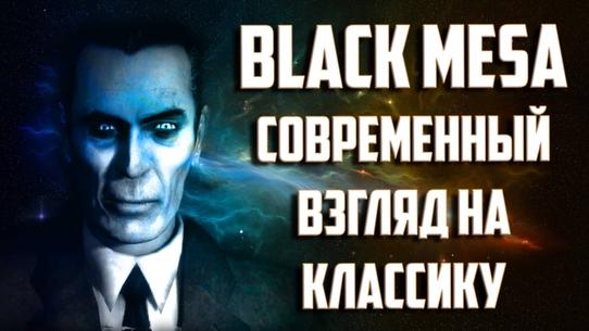 Black Mesa — современный взгляд на классику