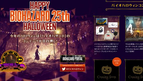 Capcom объявила о готовящихся анонсах в честь 25-летия Resident Evil