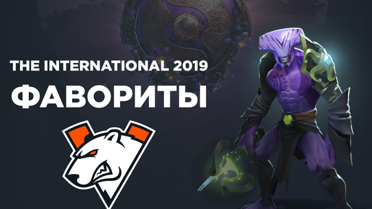 Virtus Pro станут чемпионами The international 2019? Разбираем фаворитов главного турнира года