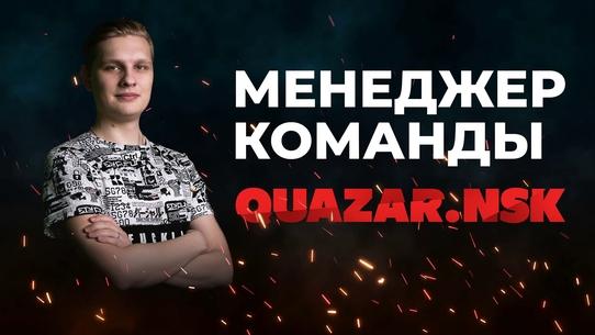 QUAZAR.NSK — первые новости
