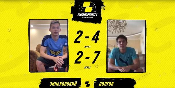 Долгов после победы над Зиньковским в полуфинале. Скриншот: трансляция Лиги Париматч