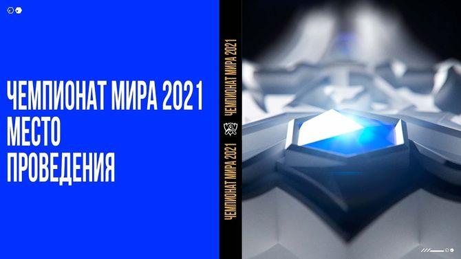 Стало известно место проведения 2021 World Championship по League of Legends