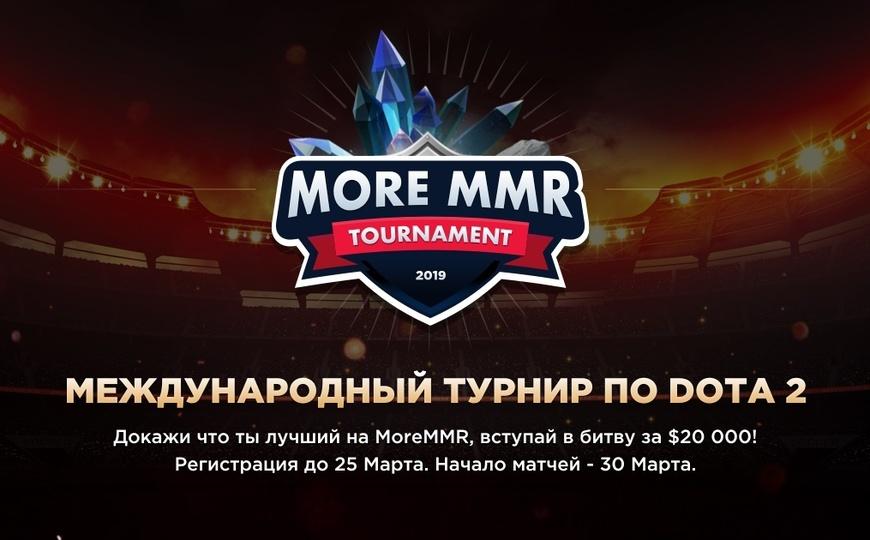 МoreMMR анонсировали открытый турнир на $20,000