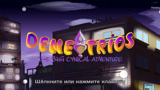 Pro игры (#3) Demetrios - The BIG Cynical Adventure