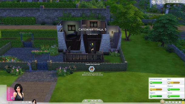 Свойства участка   The Sims 4, «Загородная жизнь»