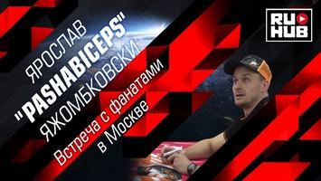 pashaBiceps: «В России у меня много фанатов»