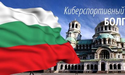 «Киберспортивный Глобус»:  Болгария