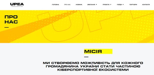 Сайт UPEA