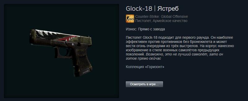 Glock-18 | Ястреб