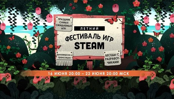 В Steam стартовал летний фестиваль игр