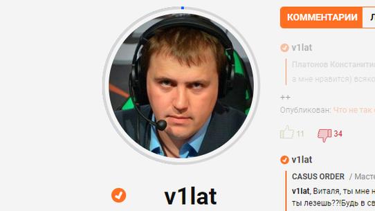 Хайлайты вклада v1lat в Cybersport.ru