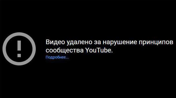 Такое сообщение высвечивается, если перейти по ссылке на видео