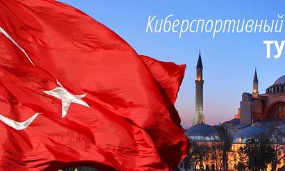 «Киберспортивный Глобус»: Турция