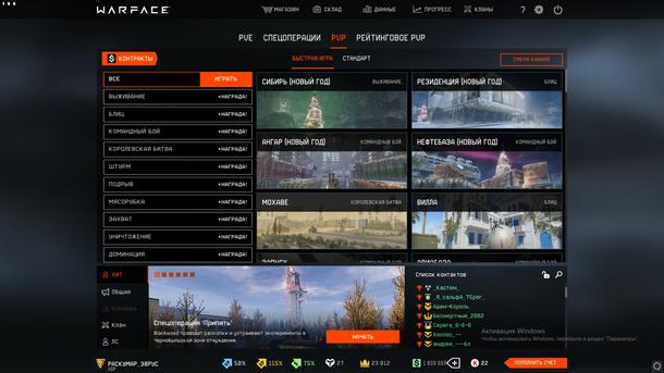 Окно поиска быстрой игры с наиболее популярными картами. Интерфейс сильно улучшился с 2013