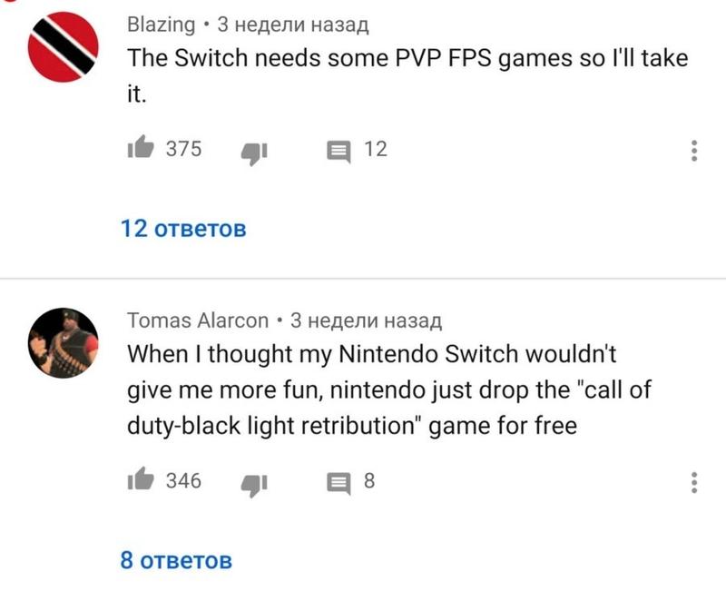 «Switch нуждается в PVP FPS-играх, поэтому я попробую [Warface]» «Я думал, что ещё больше веселья моя Nintendo Switch дать не сможет, но тут Nintendo выпускает игру в стиле Call of Duty и Blacklight Retribution бесплатно»