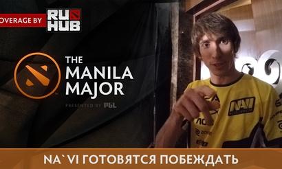 The Manila Major: Na`Vi готовятся побеждать!