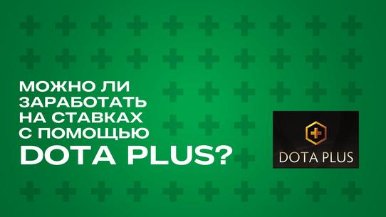 Можно ли заработать на ставках с помощью Dota Plus?