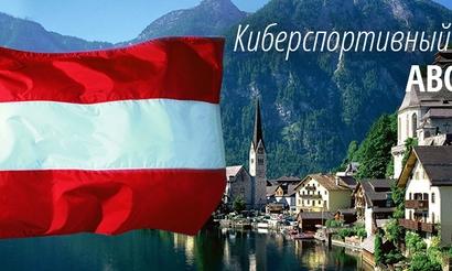«Киберспортивный Глобус»: Австрия